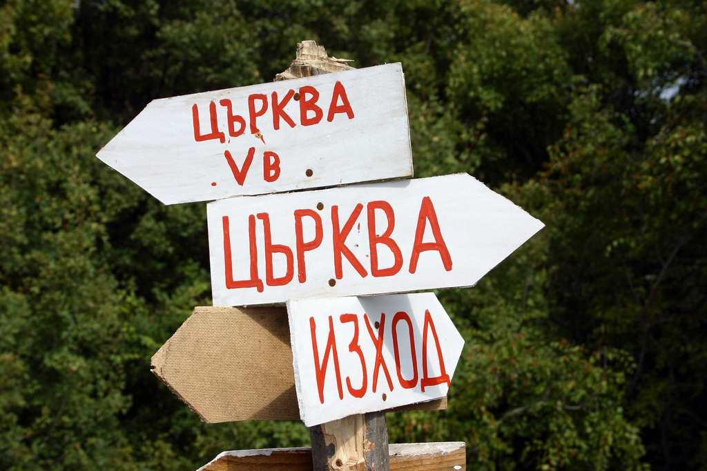Cyrillic-signpost